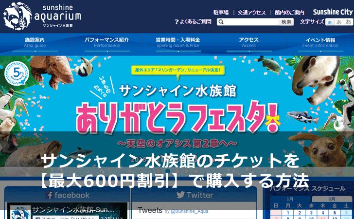sunshine-aquarium-ticket-discount-price-get-main