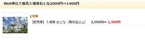 sunshine-aquarium-ticket-discount-price-get-sub3