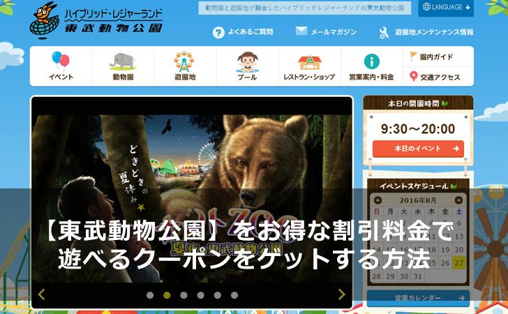 tobuzoo-ticket-discount-price-get-main