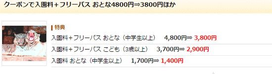 tobuzoo-ticket-discount-price-get-sub3