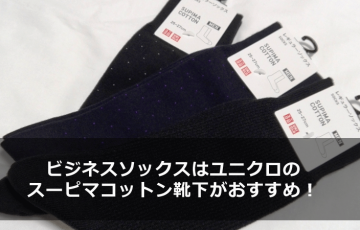 uniqlo-supima-cotton-business-socks-main