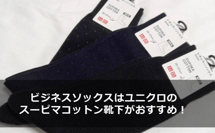 uniqlo-supima-cotton-business-socks-main