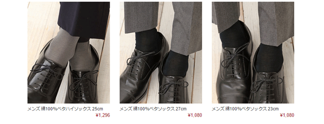 uniqlo-supima-cotton-business-socks-sub5