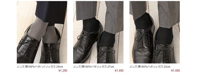 uniqlo-supima-cotton-business-socks-sub5