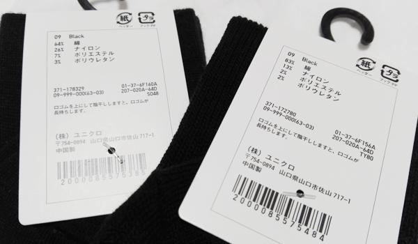 uniqlo-supima-cotton-business-socks-suba