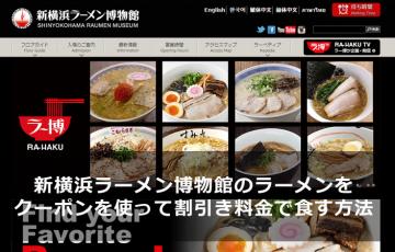 yokohama-raumen-museum-discount-price-get-main