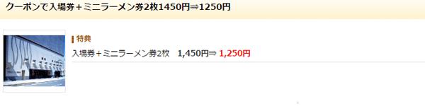 yokohama-raumen-museum-discount-price-get-sub1