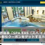 yokohama-spaeas-ticket-discount-price-get-main
