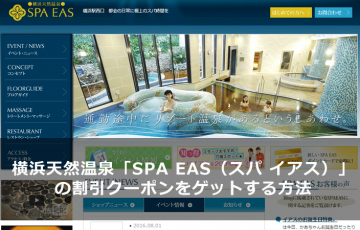 yokohama-spaeas-ticket-discount-price-get-main