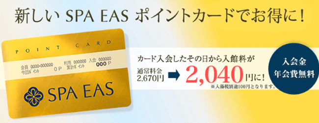yokohama-spaeas-ticket-discount-price-get-sub1