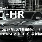 2016年12月発売開始!トヨタの新型SUV【C-HR】最新情報まとめ