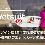 サーフィン歴10年の経験者が進める初心者向けウエットスーツの選び方