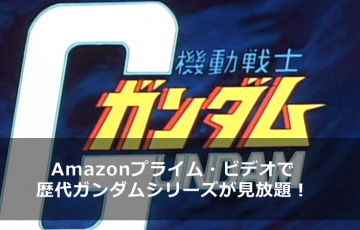 amazon-primevideo-gundam-series-main