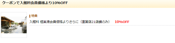 gokurakuyu-discount-price-get-sub1