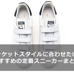 jacket-style-match-sneakers-summary-main