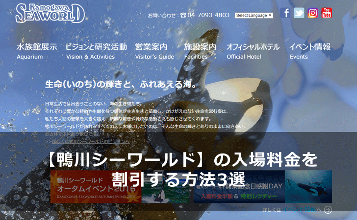 kamogawa-seaworld-discount-price-get-main