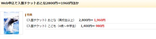 kamogawa-seaworld-discount-price-get-sub1
