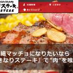 lean-body-make-eat-maet-at-ikinaristeak-main