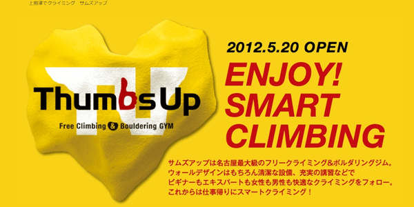 nagoya-bouldering-gym-summary-sub1