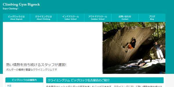nagoya-bouldering-gym-summary-sub2