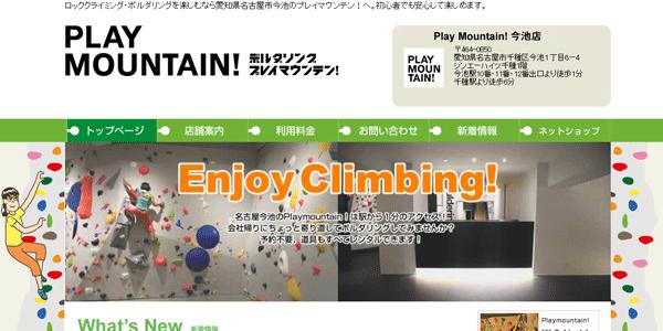 nagoya-bouldering-gym-summary-sub4