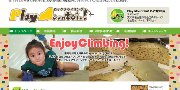 nagoya-bouldering-gym-summary-sub5