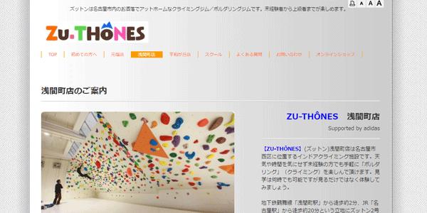 nagoya-bouldering-gym-summary-sub6