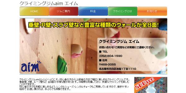 nagoya-bouldering-gym-summary-sub8
