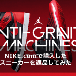 nike-com-sneaker-returned-method-main