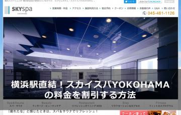 skyspa-yokohama-discount-price-get-main