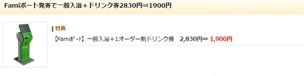 skyspa-yokohama-discount-price-get-sub1