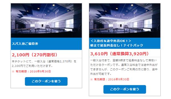 skyspa-yokohama-discount-price-get-sub2