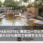 spahotel-my-spa-discount-price-get-main