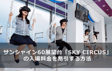 sunshine60-observatory-sky-circus-discount-price-get-main