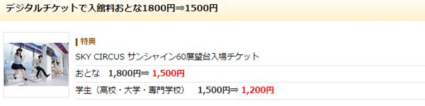 sunshine60-observatory-sky-circus-discount-price-get-sub1