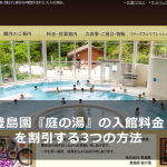toshimaen-niwanoyu-discount-price-get-main