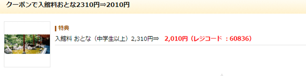 toshimaen-niwanoyu-discount-price-get-sub1