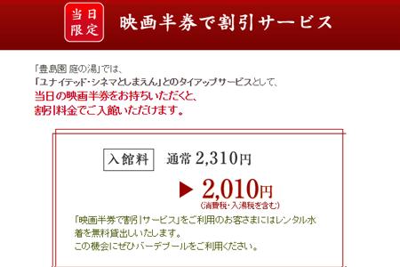 toshimaen-niwanoyu-discount-price-get-sub2
