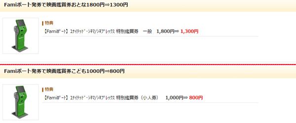 unitedcinemas-and-discount-price-method-sub1