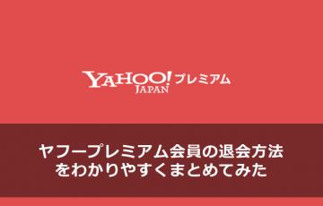 yahoo-premium-cancellation-main
