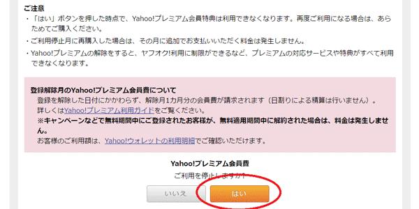 yahoo-premium-cancellation-sub12