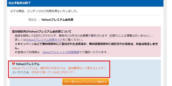 yahoo-premium-cancellation-sub13