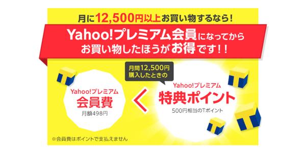 yahoo-premium-cancellation-sub14