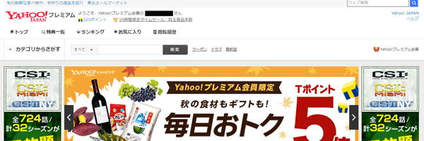 yahoo-premium-cancellation-sub3
