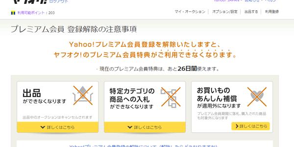 yahoo-premium-cancellation-sub5