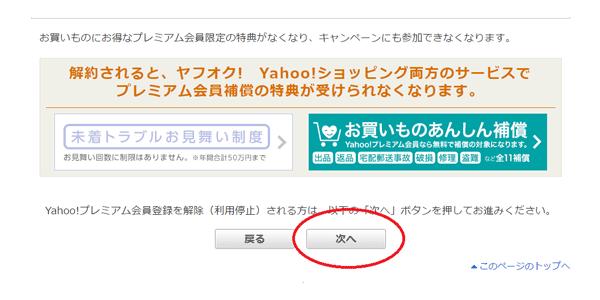 yahoo-premium-cancellation-sub6