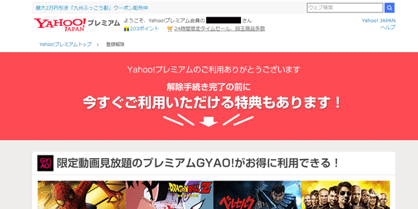 yahoo-premium-cancellation-sub7