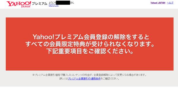 yahoo-premium-cancellation-sub9