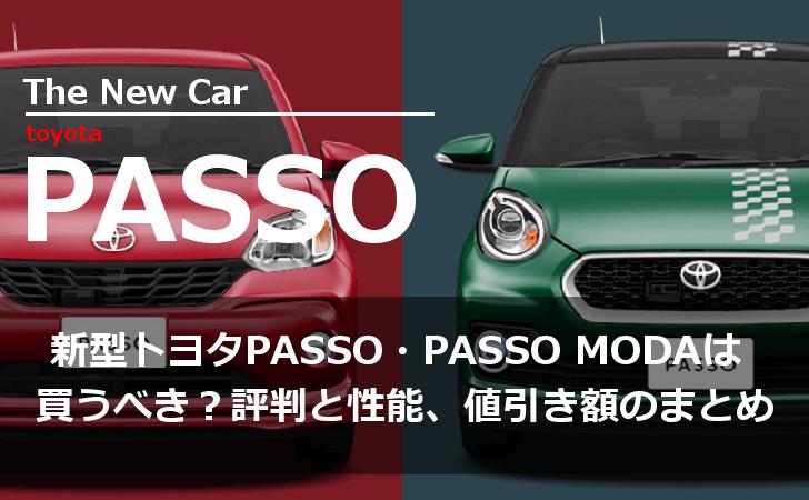 新型トヨタパッソ(PASSO/PASSO MODA)は買うべきか?評判と性能、値引き額のまとめ