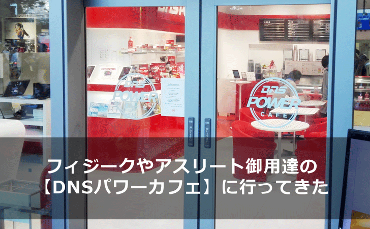 dns-power-cafe-review-main
